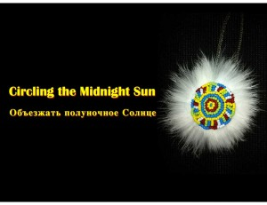 Circling the Midnight Sun