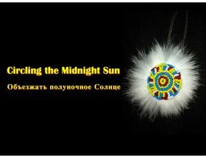 Circling the Midnight Sun